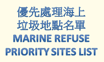 List of Marine Refuse Priority Sites