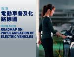 香港電動車普及化路線圖