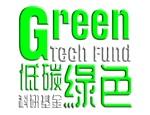 低碳綠色科研基金接受申請