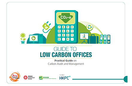 Practical Guide on Carbon Audit and Management (2016 Edition)