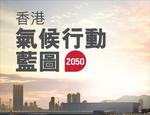 香港氣候行動藍圖2050