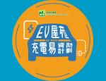 EV屋苑充電易資助計劃