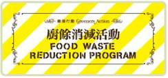 Sustainable Management of Food
