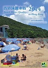 Beach Water Quality Reports 2014