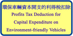 Profits Tax Deduction for Capital Expenditure on Environment-friendly Vehicles