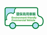 Tax incentives for environment-friendly commercial vehicles