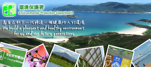 Environmental Protection Department | 環境保護署
