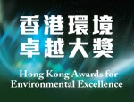 Hong Kong Awards for Environmental Excellence – Experience Sharing Seminars