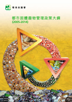 都市固體廢物管理政策大綱(2005-2014)